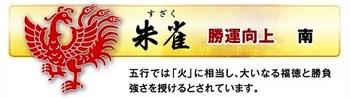 3-sujyaku.jpg