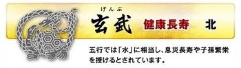 5-gennbu.jpg