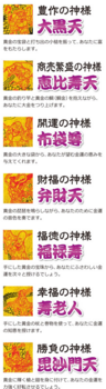 七福神.png
